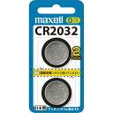 マクセル マンガンリチウム電池 CR2032 3V CR2032 2BS(2コ入)