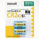 maxell リチウム電池 CR2.2BP