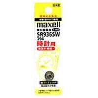 maxell 時計用ボタン電池  SR936SW・1BT A