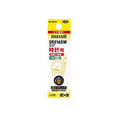 maxell 酸化銀電池 時計用 SR516SW・1BT A