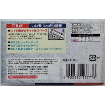 マクセル ノーマル音楽用テープ 60分 UR-60L(1巻)