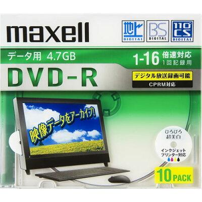 マクセル データ用 CPRM対応 DVD-R 4.7GB 10枚(10枚)