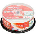 マクセル 録画用 DVD-RW 120分 ワイド SP 20枚(20枚)