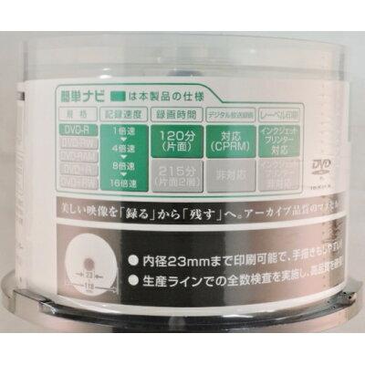 マクセル 録画用 DVD-R 120分 デザイン SP 50枚(50枚)