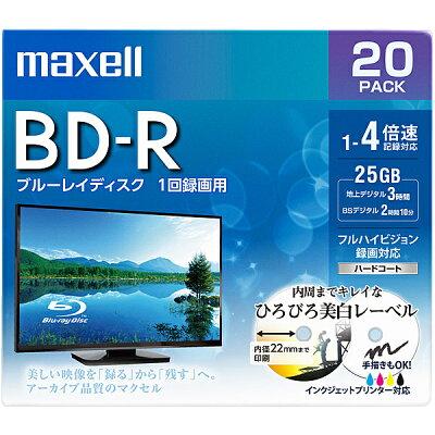 マクセル 録画用 BD-R 130分 20枚 ホワイト(20枚入)