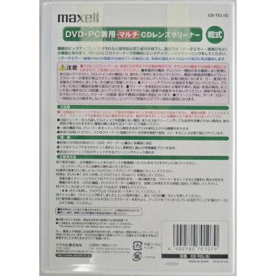 maxell DVD PC兼用マルチCDレンズクリーナー CD-TCL(S)