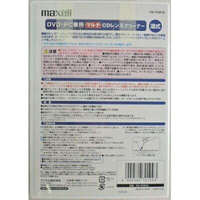 maxell マルチCDレンズクリーナー 湿式 CD-TCW(S)