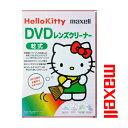 maxell ハローキティDVDレンズクリーナー乾式 DVD-CL(KY)