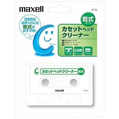 maxell 乾式カセットヘッドクリーナー CT-CL