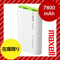 maxell モバイルバッテリー MPC-L7800WHJ