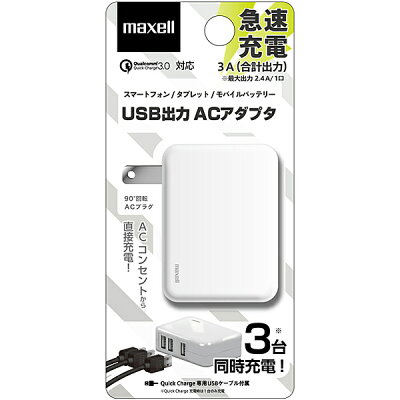 maxell USB電源アダプタ MACA-T03WH