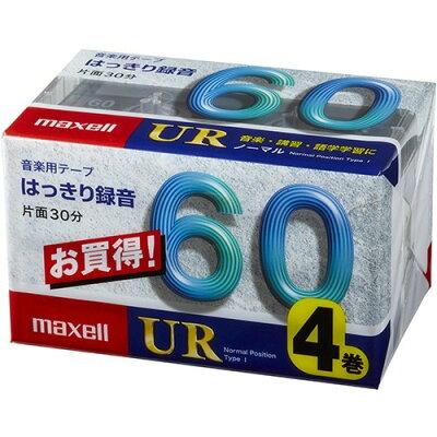 マクセル 音楽用テープ 60分 4巻 UR-60M 4P(1セット)