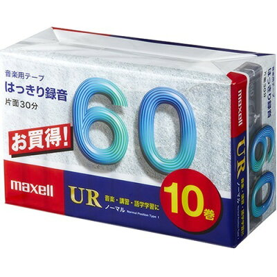 マクセル 音楽用テープ 60分 10巻 UR-60M 10P(1セット)