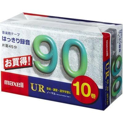 マクセル 音楽用テープ 90分 10巻 UR-90M 10P(1セット)
