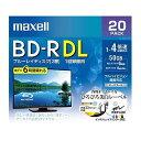 マクセル 録画用 BD-R DL 360分 ホワイト(20枚入)