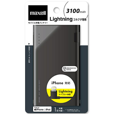マクセル Lightningコネクタ専用モバイルバッテリー ブラック MPC-CL3100PBK(1台)