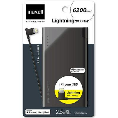 マクセル 大容量Lightningコネクタ専用モバイルバッテリー ブラック MPC-CL6200PBK(1台)