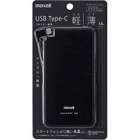 maxell モバイルバッテリー MPC-RTC3000PBK