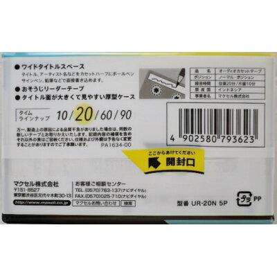 maxell 音楽用カセットテープ UR-20N 5P