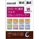 maxell DVD・CDレンズクリーナー乾式湿式Wパック CD-TDW-WP(T)