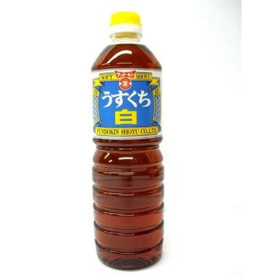 フンドーキン うすくち 白 醤油(1L)