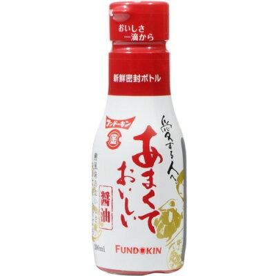 フンドーキン あまくておいしい醤油(200mL)