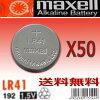 日本ブランドマクセルボタン電池(LR41/AG3)10P