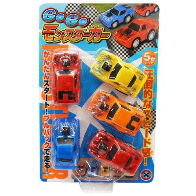 GoGoモンスターカー おもちゃ 男の子 車 ミニカー プルバックカー 5台セット