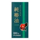 本島椿 純椿油 としま(52mL)
