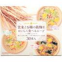 玄米と5種の穀物をおいしく食べるスープ(30食)