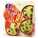 ひかり味噌 味噌がおいしいおみそ汁 合わせ 30食