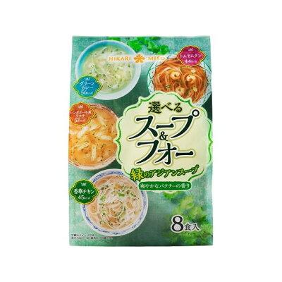 選べるスープ&フォー 緑のアジアンスープ(8食)