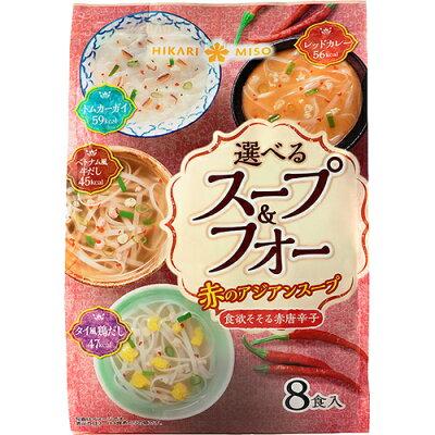 選べるスープ&フォー 赤のアジアンスープ(8食)