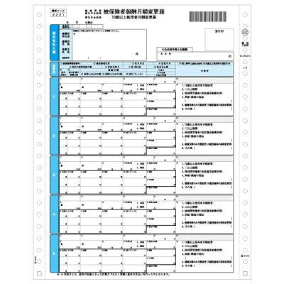 ヒサゴ 健保月額変更届 ドットインパクトプリンタ用 OP312