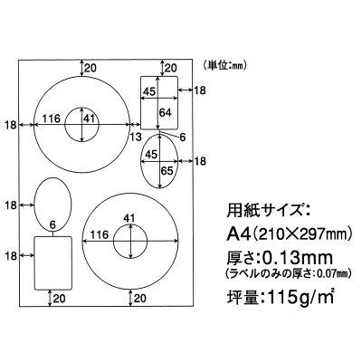 HISAGO DVD CD-Rラベル マルチプリンタタイプ LP844S