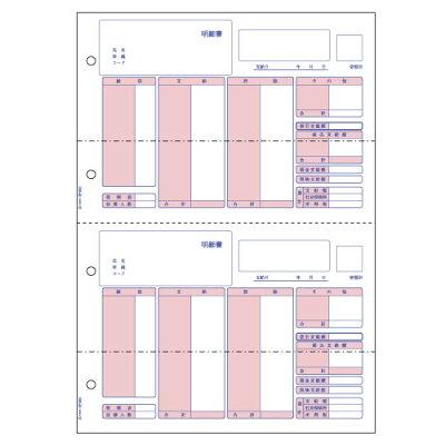 コンピュータ用帳票 レーザープリンタ用・A4判 BP1203 73102