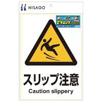 ヒサゴ ステッカー スリップ注意 KLS010
