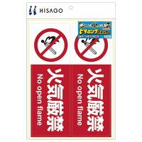 ヒサゴ ピタロングステッカー 火気厳禁 A4横2面 KLS011