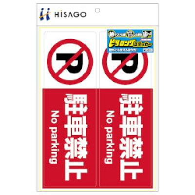 ヒサゴ ステッカー 駐車禁止 KLS012