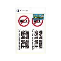 ヒサゴ ピタロングステッカー 携帯電話使用禁止 A4横2面