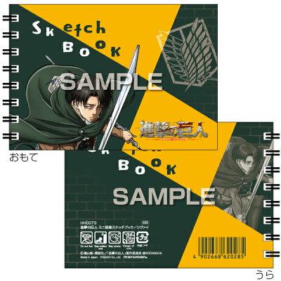 進撃の巨人 ミニ図案スケッチブック リヴァイ グッズ