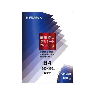 3151099 ヒサゴ フジプラ ラミネートフィルム CPリーフ静電防止 B4 100μ CPS1026337
