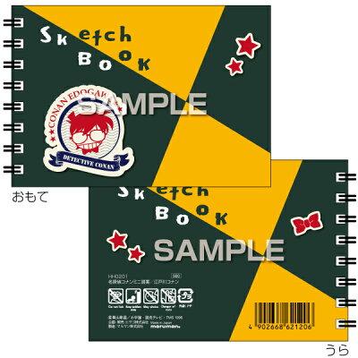 コナンミニ図案 江戸川コナン HH0201