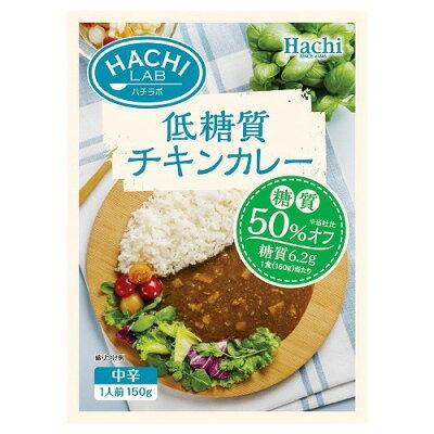 ハチラボ 低糖質チキンカレー 中辛(150g)