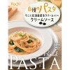 ハチ食品 自慢のパスタウニと北海道産生クリーム仕立てのソース 120g