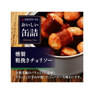 明治屋 MYおいしい缶詰 燻製チョリソー 60g 24入