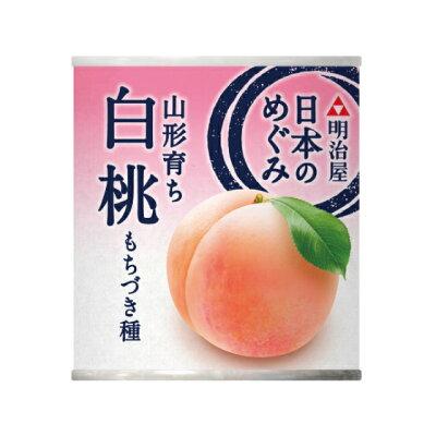 明治屋 日本のめぐみ 山形育ち白桃(もちづき種)