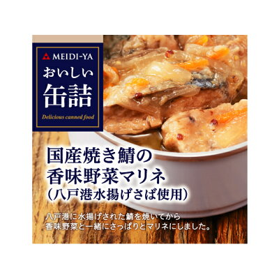 明治屋 おい缶 国産焼き鯖の香味野菜マリネ