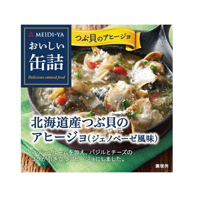 明治屋 おい缶 北海道産つぶ貝のアヒージョ