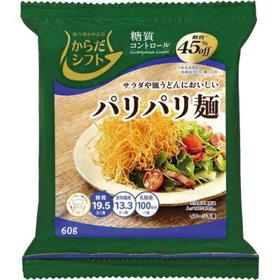 からだシフト 糖質コントロール パリパリ麺(60g)